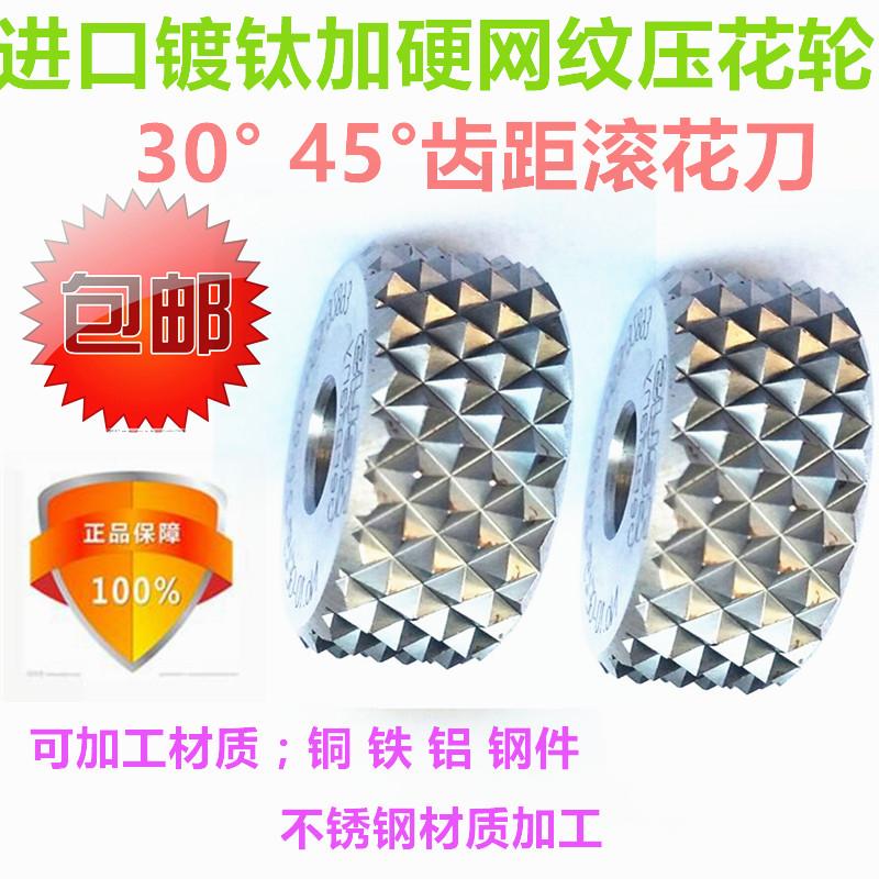 原装进口网纹滚花刀外径20*10*6GE45度凸轮0.3-1.0-3MM齿距压花轮