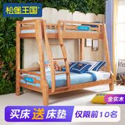 松堡王国儿童高低子母床上下铺实木成人床现代简约经典实木双层床