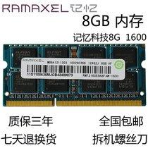 RamaxeL记忆科技DDR3L 1600MHZ 8GB笔记本内存条8G联想DDR3 12800