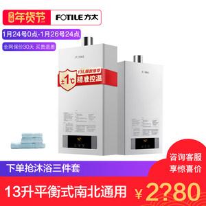 Fotile/方太 JSG25-13BES燃气热水器恒温平衡式家用防冻13L
