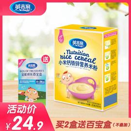 英吉利225g婴儿米粉米糊婴幼儿钙铁锌米粉宝宝辅食全段1段2段米粉图片