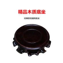 八孔十孔埙通用底坐直立式支架埙圆形底座支架木质工艺配件