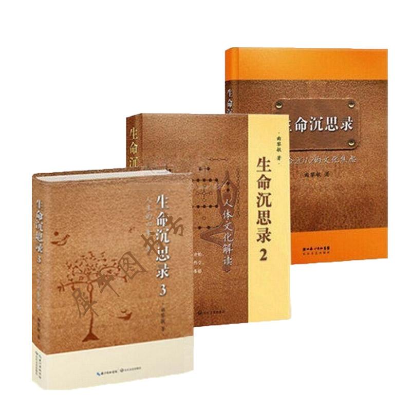 生命沉思录 全3册 全套共3册 曲黎敏著 生命沉思录:写给2012的文化焦虑+人体解读+人生的四季风景健康修身养性心灵现货正版书籍