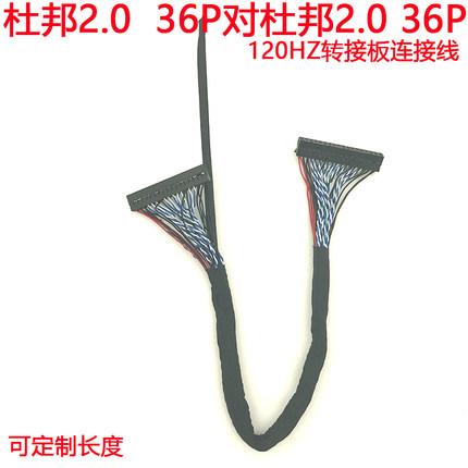 液晶电视LVDS屏线 40P杜邦对40P杜邦 双8 转接板链接线 36P接口
