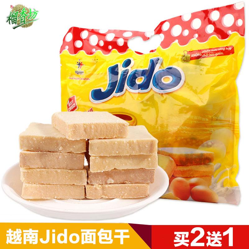 买2送1包邮!越南特产进口休闲零食Jido面包干鸡蛋牛奶味蛋饼300g,网红进口零食面包干
