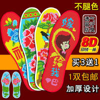 Cross Stitch Insole Hand Embroidery Flower Embroidered Cotton Double-sided Needle Hole New 8D Printing Embroidered One Do not fade