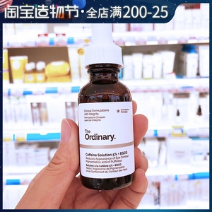 大洋家加拿大the ordinary咖啡因眼部精华液眼霜去浮肿黑眼圈眼袋