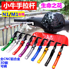 Promotional calf N1 M+M1U1 electric vehicle modification adjustable brake handle CNC hand lever handle ox horn brake handle package mail