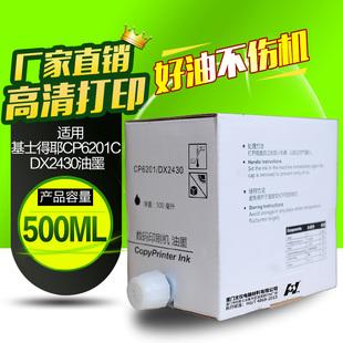 DX2432c 6203C一体机速印机 适用理光CP6201版纸油DD2433C理光2430c