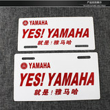 Yamaha YAMAHA motorcycle retrofit accessories brand logo billboard sub front and rear license plate plate