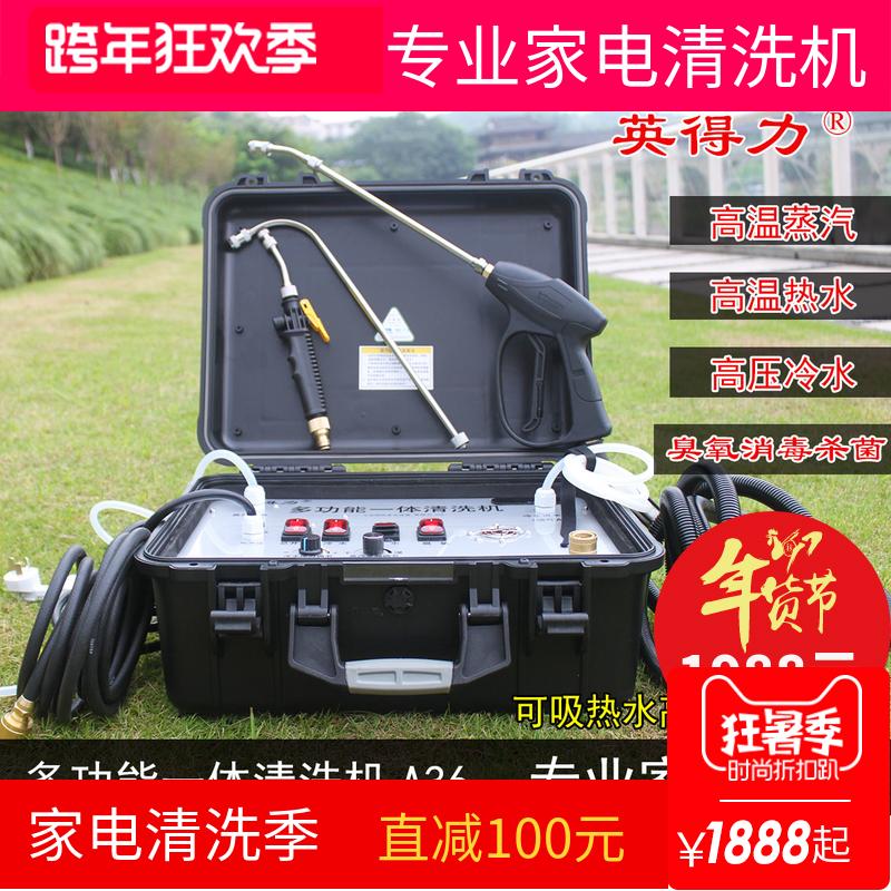 英得力多功能一体深度清洁冷热水蒸汽油烟机空调设备家电清洗A36