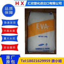 发泡级EVA E153F 韩国三星 发泡原材料 进口eva原料颗粒 VA含量18图片