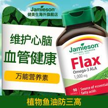 调节血脂 jamieson健美生加拿大进口a亚麻酸亚麻籽油软胶囊90粒