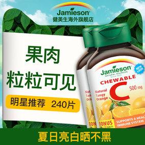 jamieson健美生维生素C咀嚼片120片2瓶 天然果肉维C美白维他命C片