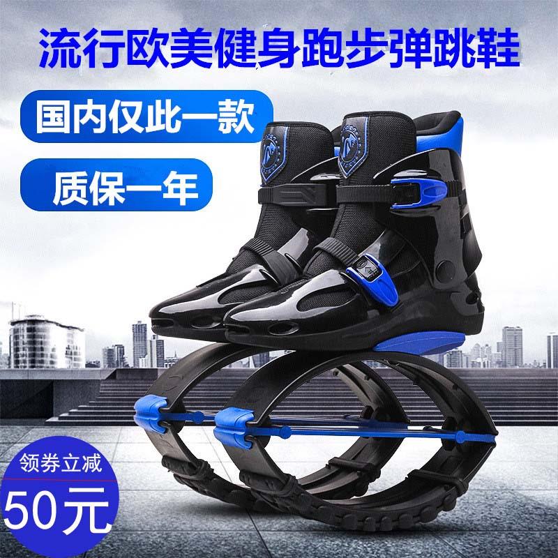 妙妙龙真空弹跳鞋跑步鞋健身弹力鞋回弹鞋太空鞋成人儿童极限运动