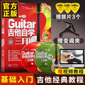 吉他自学三月通 吉他教学书 附DVD2张视频教学 吉他入门自学教程书 吉他教程 零基础 自学 吉他三月通 初学者零基础吉他谱 吉他书