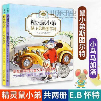 正版包邮 精灵鼠小弟注音版 小鸟玛加洛 鼠小弟斯图尔特 共两本 E·B怀特 纽伯瑞奖作品一二年级儿童书籍三年级小学生课外书