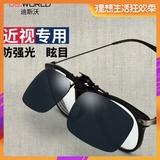 汽车用司机护目镜防远光灯眩目镜日夜两用眼镜强光遮阳镜夹片墨镜