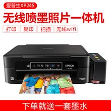 爱普生XP245彩色照片打印机一体机复印扫描家用办公无线连供喷墨