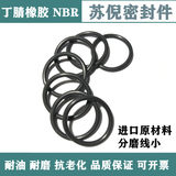 Nitrile O sealed ring NBR wire diameter 4MM inner diameter 48/49.5/52.5/54.5/57.5/59.5