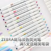 3支包邮ZEBRA斑马双头水彩荧光笔记号笔 淡雅柔和彩色标记笔