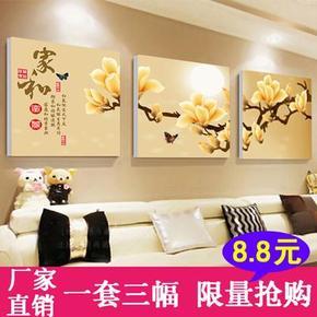 客厅装饰画现代简约沙发背景墙挂画卧室画无框三联画温馨大气壁画