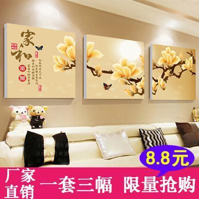 客厅装饰画现代简约沙发背景墙挂画卧室画无框三联画温馨大气壁画品牌资讯