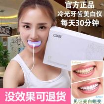蓝光清洁美牙仪神器速效冷光牙齿美白仪去烟渍大黄牙1送1买