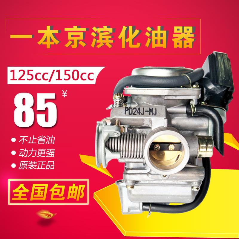踏板摩托车化油器路虎BWS迅鹰鬼火125cc150cc动力通用发动机配件