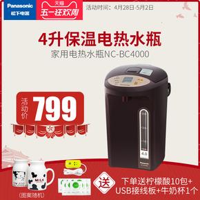 Panasonic/松下 NC-BC4000 电热水瓶家用烧开水壶保温一体4L
