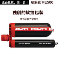 German imports Hilti Adhesive RE500 Epoxy Adhesive Anchoring Agent