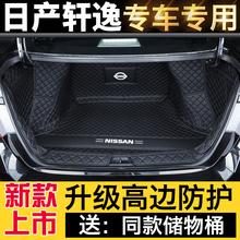 专用2020款日产新轩逸后备箱垫全包围经典轩逸汽车尾箱垫子改装饰