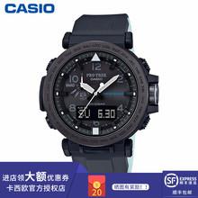 CASIO卡西欧手表男士太阳能男表户外运动潮流登山腕表PRG-650