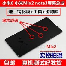 适用小米6 Mix2s note3屏幕总成带框红米5 plus触摸6X内显示屏