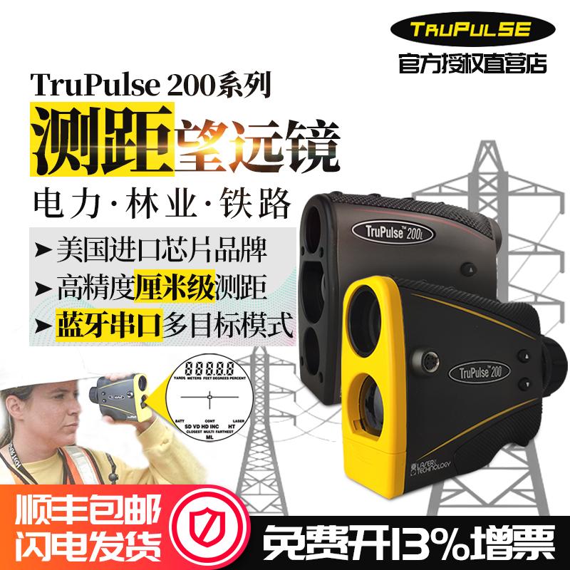 美国图帕斯Trupulse200测高测角200X激光测距望远镜200L电力铁路