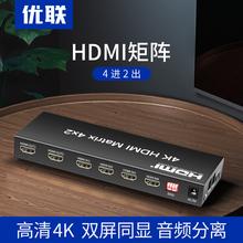 hdmi切换器4进2出矩阵分配器EDID四进二出带独立音频分离3D高清4K 优联