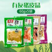 重庆特产猪肉零食肉皮小吃 5包装 有友泡椒猪皮晶筋60克 肉食熟食