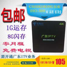 高清4K安卓智能IPTV网络电视机顶盒8G 3000 广东电信长虹IHO WIFI