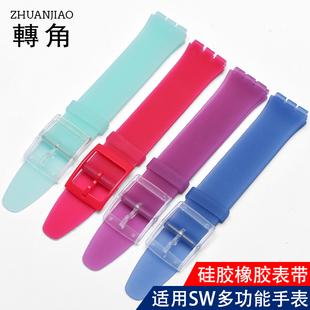 斯沃琪硅胶手表带 swatch代用斯沃琪表带防水硅胶表带彩色17mm