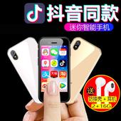 Anica/艾尼卡 X8迷你超薄卡片备用学生男女抖音同款i8智能小手机