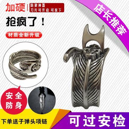 防身戒指隐形刀防狼喷器雾男女款暗器便携多功能自卫防身用品指环