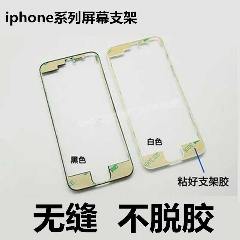 apply iphone6S 5S 6SP 5 generations 4S liquid