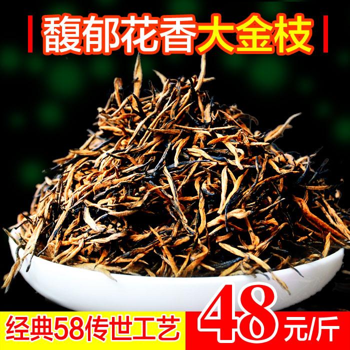 凤庆滇红茶经典58