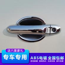 汽车ABS电镀门把手护套门碗贴护盖外门拉手防刮保护贴改装饰配件