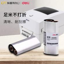 得力dl-888t碳带热转印条码标签打印机增强蜡基全树脂基混合基碳带色带70*110mm碳带卷81501
