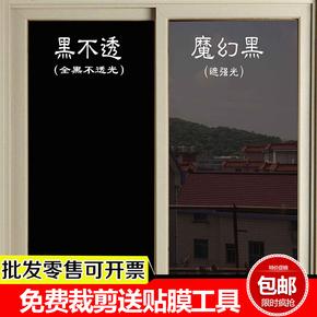 黑色窗纸遮光贴纸不透光家用窗户阳台玻璃贴膜防晒隔热不透明贴膜