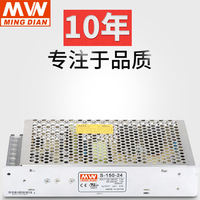 Mingwei 150W switching power supply S-150-24V6.5A5V30A12v12.5A36v48vLED switching power supply