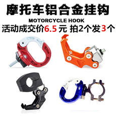 Motorcycle bumper hook aluminum luggage hook electric car guard bar shock absorber hook GW250 modified decorative parts