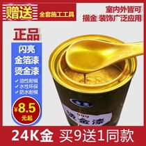 Shining gilding Lacquer Flash gold lacquer gold paint flash gold foil lacquer water-based gold paint 24K Gold