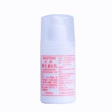 标婷防伪包装维生素E乳100gx1瓶压嘴装